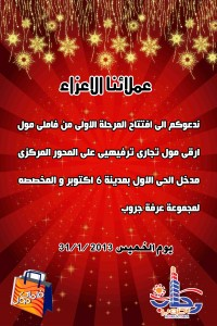 Arafa Group Ad3